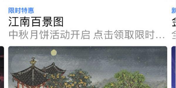 江南百景图推荐福利领取方式介绍